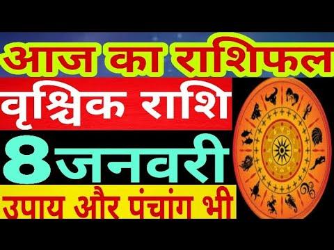 Aaj Ka Rashifal Vrishchik Rashi 8 January 2020|| वृश्चिक राशि आज का राशिफल 8 जनवरी 2020