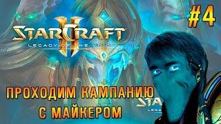 Starcraft 2 LotV Прохождение с Майкером 4 часть Эксперт Концовка