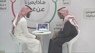 أخبار عربية: النسخة الخامسة من ملتقى ألوان السعودية تنطلق