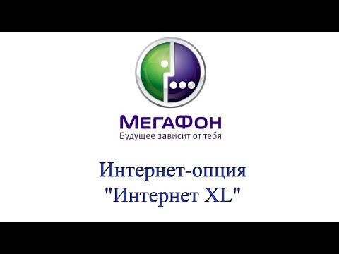 Как подключить интернет xl на мегафон