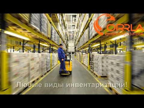 Проведение инвентаризации имущества независимой компанией ОРРЛА