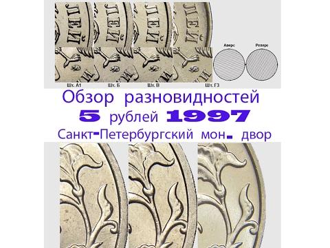 5 рублей 1997 спмд Обзор разновидностей монет. Редкие монеты