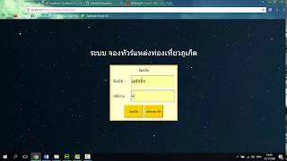 PHP ระบบล็อกอิน Admin/User ตอนที่ 2