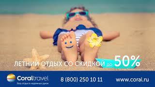 Раннее Бронирование 2019 с Coral Travel