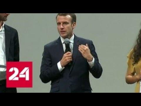 Макрон выступил с милитаристским заявлением в Бундестаге - Россия 24