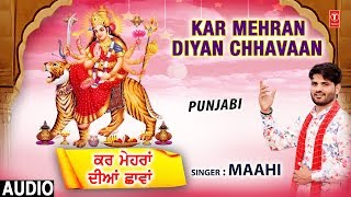 Kar Mehran Diyan Chhavaan MAAHI, New Latest Punjabi Devi Bhajan II Full Audio Song