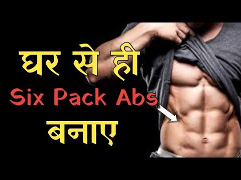 six packs home workout exercises  abs workout video with