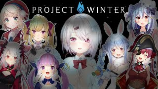 【Project Winter】雪山人狼やるぞー!!#V女子雪山【椎名唯華/にじさんじ】