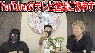 YouTube動画:YouTuberのテレビ進出について物申す【ラファエル】