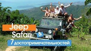 Джип-сафари на острове Самуи | 7 достопримечательностей за один день | Samui Jeep-Safari(Очень понравилось катание на джипах по острову Самуи. Одна из лучших экскурсий в Таиланде. Не смотря на..., 2014-06-14T12:40:00.000Z)