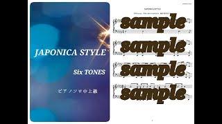 SixTONES/JAPONICA STYLEをピアノで演奏しています。 ※一部公開となり...