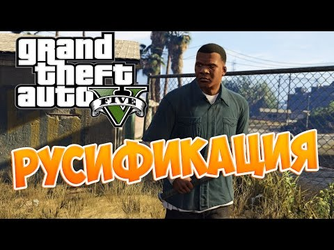 Grand Theft Auto 5 (PC) - РУСИФИЦИРУЕМ