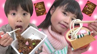 ラーメン屋さんごっこ めん料理セット チョコやきそば こうくんねみちゃん thumbnail
