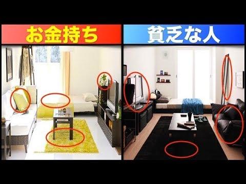 【風水】お金持ちと貧乏人の寝室の違い5選 - YouTube