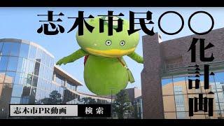 志木市ふるさとPR動画「カパル編~志木市民河童化計画~」