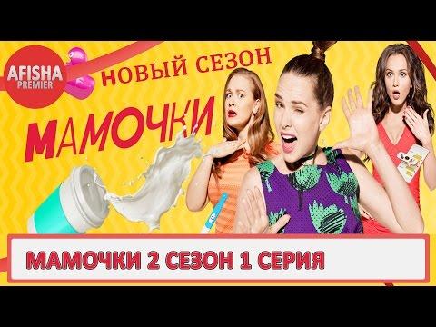 Сериал Мамочки 2 сезон смотреть онлайн все серии бесплатно