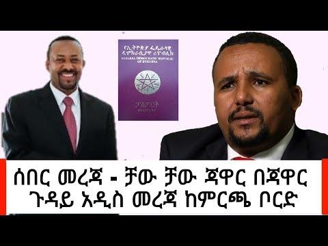 Ethiopia: መረጃ - ቻው ቻው ጃዋር በጃዋር  ጉዳይ አዲስ መረጃ ከምርጫ ቦርድ   Jawar   Abel