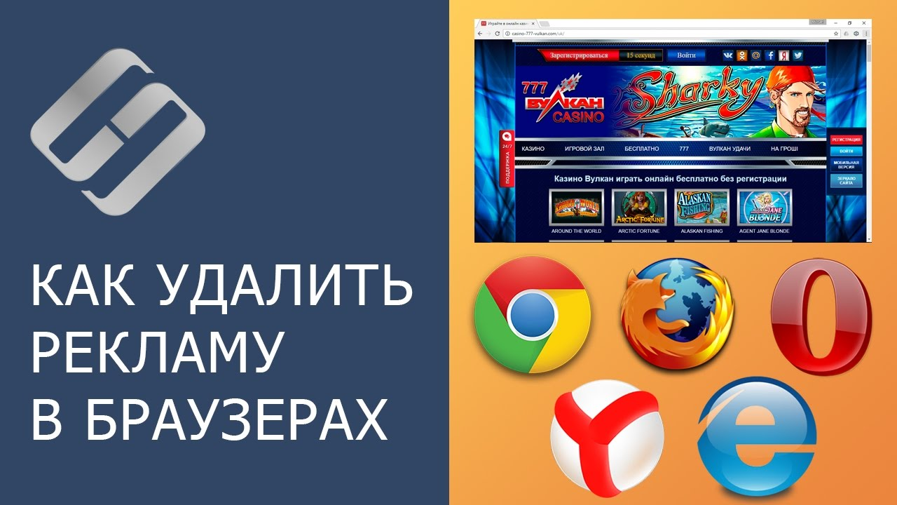 Как убрать рекламу с браузера гугл хром казино вулкан играть в симулятор адмирал игровые аппараты