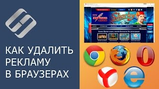 Как удалить вирусы и рекламу в браузерах Chrome, Firefox, Opera, Яндекс, Edge и Explorer(, 2017-01-14T14:57:08.000Z)