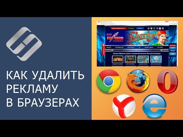 Как удалить вирусы и рекламу в браузерах Chrome, Firefox, Opera, Яндекс, Edge и Explorer 🕷️🚫💻
