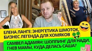Елена Ланге энергетика бизнес для хомяков Самвел Адамян шоппинг для Нади где пропала Саша