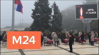 Смотреть видео В Керчи прощаются с жертвами трагедии в колледже - Москва 24 онлайн