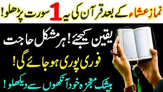 Namaz Isha Ke Baad Quran Ki Ya 1 Surat Parhlo Aapki Har Hajat Puri Hojaeigi   Wazifa For Any Hajat