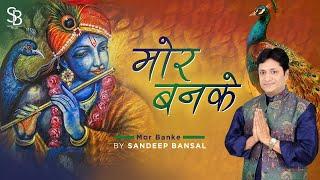 New Khatu Shyam DJ Song 2020   Mor Banke   मोर बनके   Sandeep Bansal