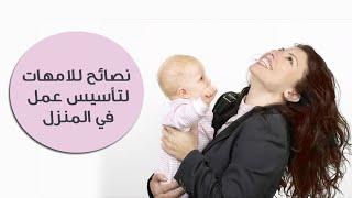 بالفيديو.. نصائح للأمهات للحصول على عمل في المنزل