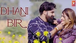 Dhani Bir (Official ) Latest Haryanvi Songs Haryanavi 2019 | Harsh Chhikara, Divya Jangid