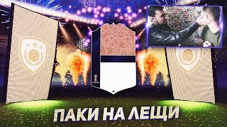 ПАКИ WORLD CUP НА ЖЕСТКИЕ ЛЕЩИ | DEN4IK
