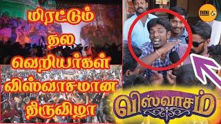 VISWASAM | Konttatam - Mirattum  Thala Veriyarkal THENI | Fans Reaction ||