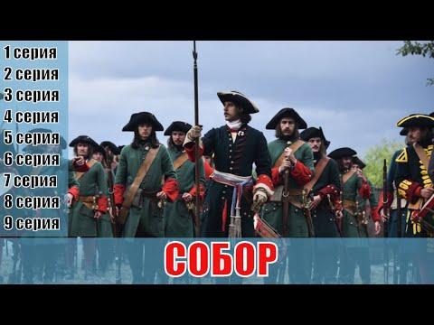 СОБОР 1, 2, 3, 4, 5, 6, 7, 8, 9 серия [русский сериал 2020] | [сюжет, анонс