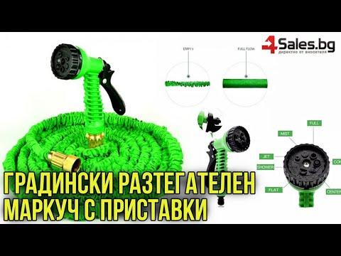 Градински маркуч X-HOSE Pro - разтегателен TV229 8