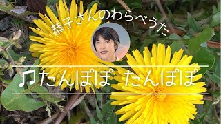 わらべうた たんぽぽ たんぽぽ (群馬県) Special thanks Chiyomi&Yui❤️