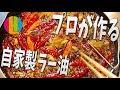 【辣油】4. 本格!プロがお店の自家製ラー油の作り方教えます!【中華】【調味料】