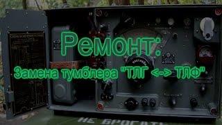 R-311 Radio: 6.TA'MIRLASH. Almashtirish toggle--TLF TLG o'tish