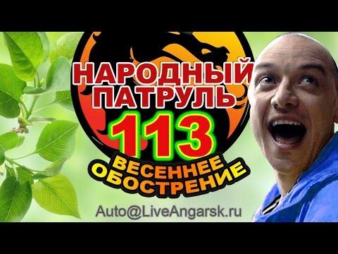 Народный Патруль 113 ВЕСЕННЕЕ ОБОСТРЕНИЕ