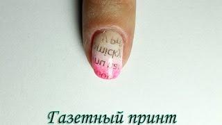 видео Газетный маникюр с надписями и буквами: как сделать дизайн ногтей из газеты в домашних условиях?