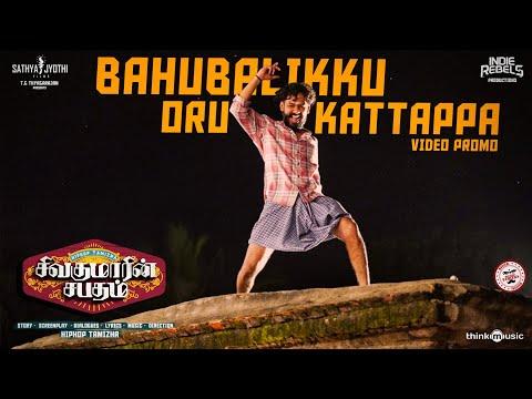 Bahubalikku Oru Kattappa - Promo | Sivakumarin Sabadham | Hiphop Tamizha | Sathya Jyothi Films
