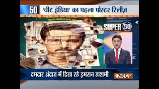 Super 50 : NonStop News | November 13, 2018