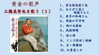 春日八郎 三橋美智也を歌う(1) 「黄金の歌声」より 1970年に、春日さ...