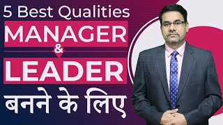 Top 5 Best Qualities एक Manager or Leader बनने के लिए   टीम लीडर के गुण   लीडर क्या है
