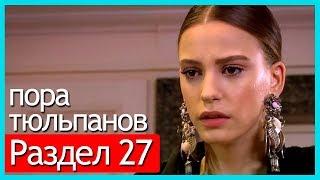 пора тюльпанов - часть 27 (русские субтитры)