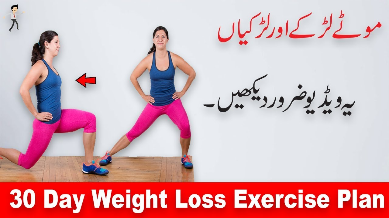 30 day weight loss exercise plan