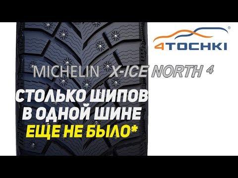 Michelin X-Ice North 4 - столько шипов в одной шине еще не было.