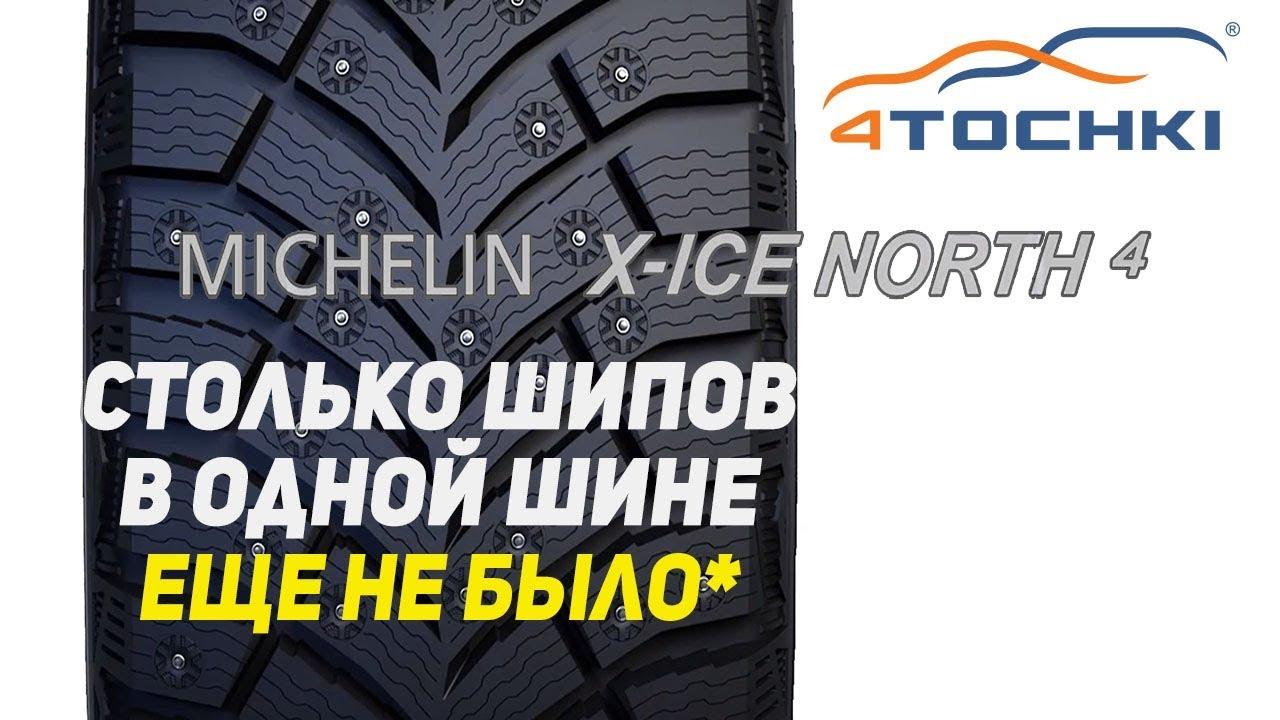 Michelin X-Ice North 4 - столько шипов в одной шине еще не было на 4 точки. Шины и диски 4точки