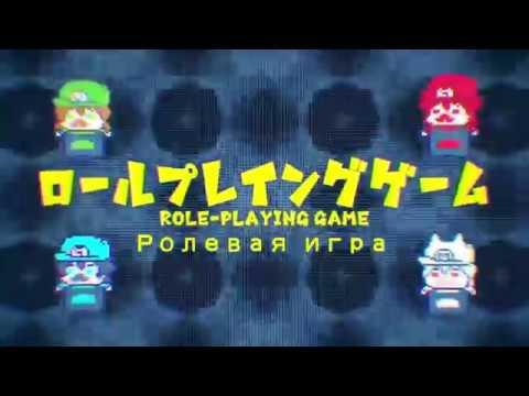 RPG MEME SONG (RUS SUB) \ РПГ МЕМ НА РУССКОМ.