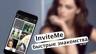 Быстрые знакомства в онлайне! Приложение InviteMe на iOS
