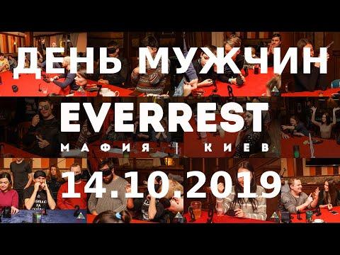 Мафия EverRest Празднование дня мужчин